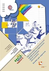 Безруких М.М. Все цвета, кроме черного. Организация педагогической профилактики наркотизма среди младших школьников. Пособие для педагогов