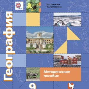 Таможняя Е.А., Беловолова Е.А.  География.  9 класс. Методическое пособие