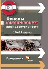 Алексеев С.В., Данченко С.П., Костецкая Г.А. Основы безопасности жизнедеятельности. 10-11 классы. Программа +CD