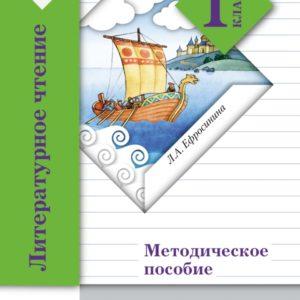 Ефросинина Л.А. Литературное чтение. 1 класс. Уроки слушания. Методическое пособие.