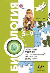 Громова Л.А. Биология. 5-9 классы. Организация проектной и исследовательской деятельности школьников. Книга для учителя. +CD