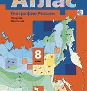 Пятунин В.Б., Таможняя Е.А. Атлас. География России. Природа. Население. 8 класс