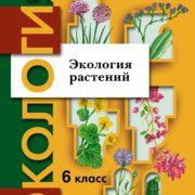 Былова А.М. Экология растений. 6 класс. Учебное пособие.