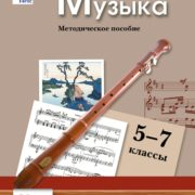 Усачева В.О., Школяр Л.В.  Музыка. Методическое пособие. 5-7 классы