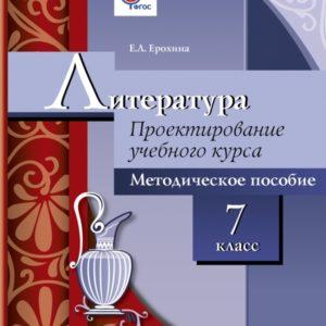 Ерохина Е.Л. Литература. 7 класс. Проектирование учебного курса. Методическое пособие.