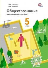 Борисова О.А., Соболева О.Б. Обществознание. 5 класс. Методическое пособие с CD-диском