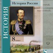 Лазукова Н.Н., Журавлёва О.Н. История России. 8 класс. Учебник