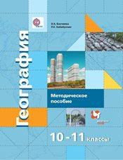 Бахчиева О.А., Хабибуллин Р.Х. География. 10-11 класс. Базовый и углубленный уровни. Методическое пособие.