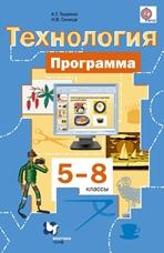 Тищенко А.Т., Синица Н.В. Технология. 5-8 классы. Программа с CD-диском
