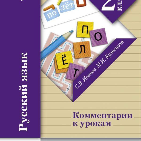 Иванов С.В., Кузнецова М.И. Русский язык. 2 класс. Комментарии к урокам