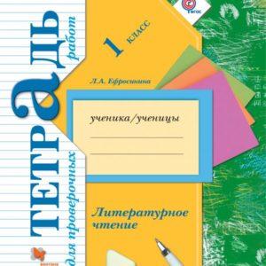 Ефросинина Л.А. Литературное чтение. 1 класс. Тетрадь для проверочных работ.