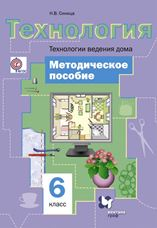 Синица Н.В. Технология. 6 класс. Технологии ведения дома. Методическое пособие