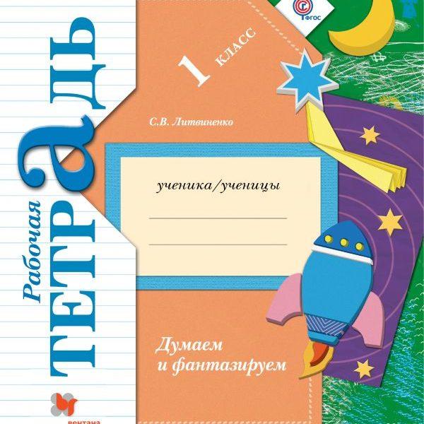 Литвиненко С.В. Думаем и фантазируем. Рабочая тетрадь. 1 класс