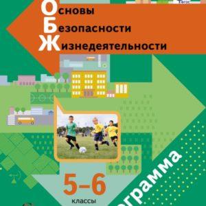 Виноградова Н.Ф., Смирнов Д.В., Таранин А.Б. Основы безопасности жизнедеятельности. 5-6 классы. Программа. +CD