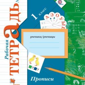 Безруких М.М., Кузнецова М.И. Прописи. 1 класс. Рабочая тетрадь. В 3-х частях. Комплект
