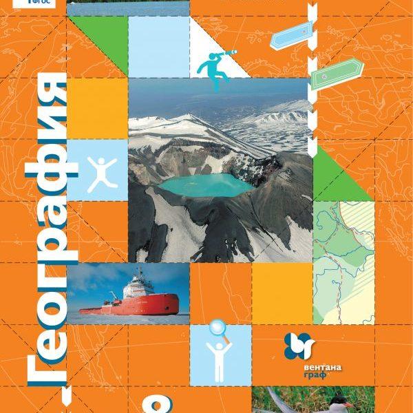 Пятунин В.Б., Таможняя Е.А., под ред. Дронова В.П. География. 8 класс. Учебник