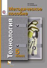 Синица Н.В., Самородский П.С. Технология. 5 класс. Методическое пособие