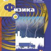 Грачев А.В., Погожев В.А., Вишнякова Е.А. Физика. 8 класс. Учебник.