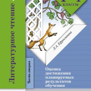 Ефросинина Л.А. Литературное чтение. 1-4 классы. Оценка достижения планируемых результатов обучения.Часть 2.