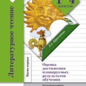 Ефросинина Л.А. Литературное чтение. 1-4 класс. Оценка достижения планируемых результатов обучения.Часть 1.