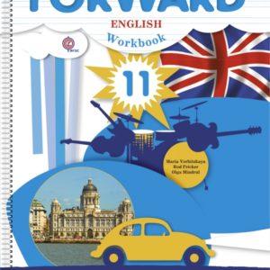 Вербицкая М.В., Фрикер Р., Миндрул О.С. Английский язык. Forward. 11 класс. Рабочая тетрадь. Базовый уровень. +CD