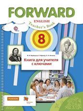 Вербицкая М.В., Фрикер Р., Нечаева Е.Н. Английский язык. Forward. 8 класс. Книга для учителя с ключами.