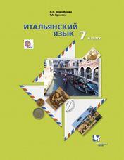 Дорофеева Н.С., Красова Г.А. Итальянский язык. 7 класс. Учебник. +CD
