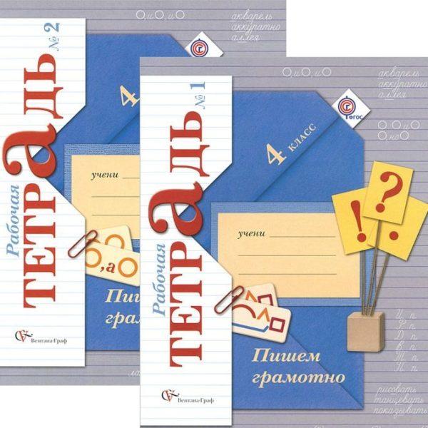 Кузнецова М.И. Пишем грамотно. 4 класс. Комплект из двух рабочих тетрадей