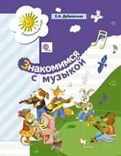 Дубровская Е.А. Знакомимся с музыкой. Пособие для старшего дошкольного возраста.