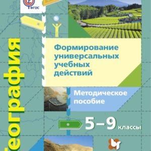 Беловолова Е.А. География. 5-9 классы. Формирование универсальных учебных действий. Методическое пособие