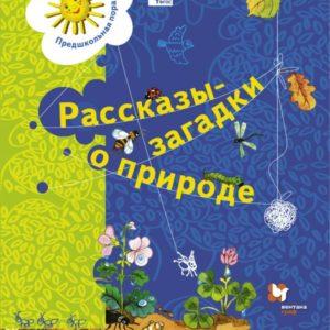 Виноградова Н.Ф. Рассказы-загадки о природе. 5-7 лет. Учебное пособие