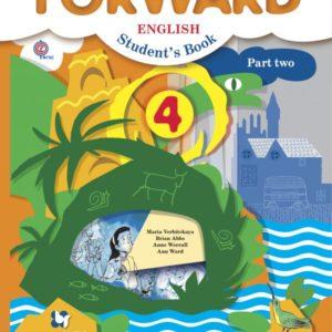 Вербицкая М.В., Эббс Б., Уорелл Э., Уорд Э. Английский язык. Forward. 4 класс. Учебник. Часть 2.