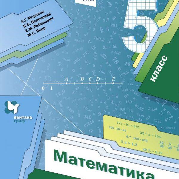 Мерзляк А.Г., Полонский В.Б., Рабинович Е.М., Якир М.С.  Математика. 5 класс. Дидактические материалы.