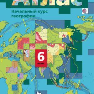 Душина И.В., Летягин А.А. Начальный курс географии. 6 класс. Атлас.