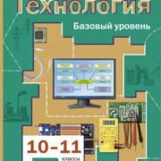 Симоненко В.Д., Очинин О.П., Матяш Н.В. Технология. 10-11 классы. Базовый уровень. Учебник