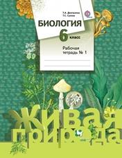 Сухова Т.С., Дмитриева Т.А. Биология. 6 класс. Рабочая тетрадь №1