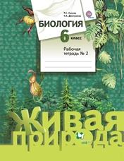 Сухова Т.С., Дмитриева Т.А. Биология. 6 класс. Рабочая тетрадь №2