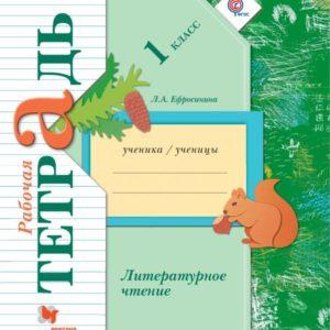 Ефросинина Л.А. Литературное чтение. 1 класс. Рабочая тетрадь к учебнику.
