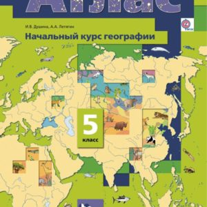 Душина И.В., Летягин А.А. Начальный курс географии. 5 класс. Атлас.