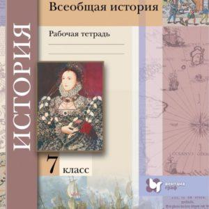 Баранов П.А. Всеобщая история. 7 класс. Рабочая тетрадь.