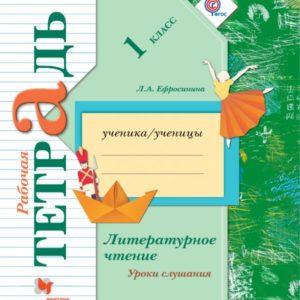 Ефросинина Л.А. Литературное чтение. 1 класс. Уроки слушания. Рабочая тетрадь к учебной хрестоматии.