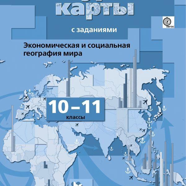 Бахчиева О.А. Экономическая и социальная география мира. 10-11 классы. Контурные карты с заданиями.