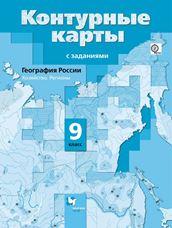 Таможняя Е.А. География России. 9 класс. Хозяйство. Регионы . Контурные карты с заданиями