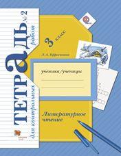Ефросинина Л.А. Литературное чтение. 3 класс. Тетрадь для контрольных работ №2.
