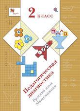 Журова Л.Е., Евдокимова А.О. Педагогическая диагностика. 2 класс. Русский язык, математика. Комплект материалов.
