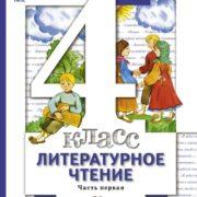 Виноградова Н.Ф., Хомякова И.С. Литературное чтение. 4 класс. Учебник. В 3 частях. Часть 1.