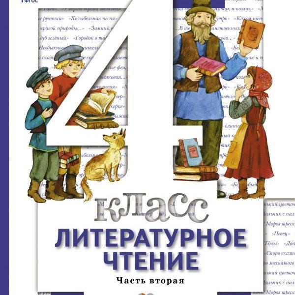 Виноградова Н.Ф., Хомякова И.С. Литературное чтение. 4 класс. Учебник. В 3 частях. Часть 2.
