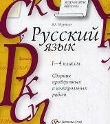 Шукейло В.А. Русский язык. Сборник проверочных и контрольных работ. 1-4 классы