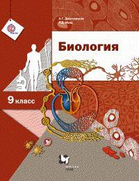 Драгомилов А.Г., Маш Р.Д. Биология. 9 класс. Учебник.