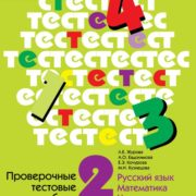 Журова Л.Е. Проверочные тестовые работы. 2 класс. Русский язык, математика, чтение.